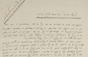 Penn Libraries Announces the Gift of Two Iconic Documents of American Jewish History